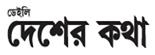 DAILY DESHAR KATHA